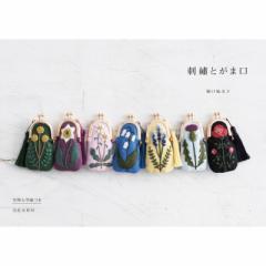 【単行本】 樋口愉美子 / 刺繍とがま口