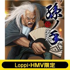 【CD】 島爺 / 《Loppi・HMV限定 オリジナルラバーキーホルダー付きセット》 孫ノ手 【初回限定盤】(2CD) 送料無料