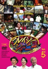 【DVD】 クレイジージャーニー vol.5 送料無料
