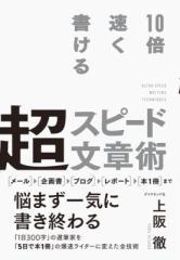 【単行本】 上阪徹 / 10倍速く書ける超スピード文章術