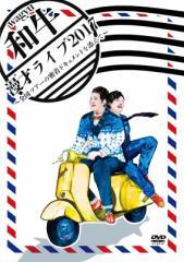 【DVD】 和牛 漫才ライブ2017〜全国ツアーの密着ドキュメントを添えて〜 送料無料