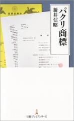 【新書】 新井信昭 / パクリ商標 日経プレミアシリーズ