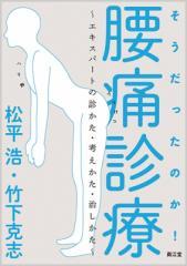 【単行本】 松平浩 / そうだったのか!腰痛診療 エキスパートの診かた・考えかた・治しかた 送料無料