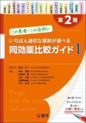 【単行本】 黒山政一 / 同効薬比較ガイド 1 第2版 送料無料