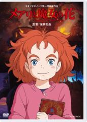 【DVD】 メアリと魔女の花 DVD 送料無料