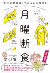 【単行本】 関口賢 / 月曜断食 「究極の健康法」でみるみる痩せる!