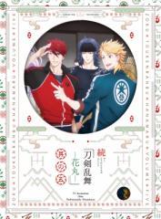 【DVD】 続 刀剣乱舞-花丸- 其の五 DVD 送料無料