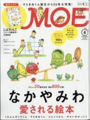 【雑誌】 MOE編集部 / MOE (モエ) 2018年 4月号