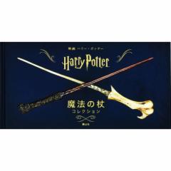 【単行本】 インサイト・エディションズ / 映画ハリー・ポッター 魔法の杖コレクション 送料無料