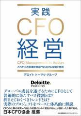 【単行本】 デロイトトーマツ合同会社 / 実践CFO経営 これからの経理財務部門における役割と実務 送料無料
