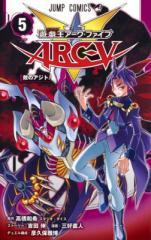 【コミック】 三好直人 / 遊☆戯☆王ARC-V 5 ジャンプコミックス