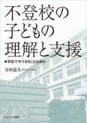 【単行本】 寺田道夫 / 不登校の子どもの理解と支援 学校で今できることは何か 送料無料