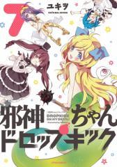 【コミック】 ユキヲ / 邪神ちゃんドロップキック 7 メテオCOMICS