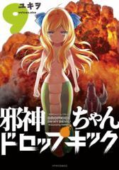【コミック】 ユキヲ / 邪神ちゃんドロップキック 9 メテオCOMICS