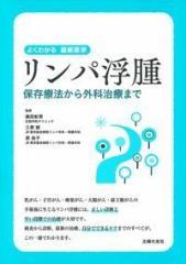 【単行本】 廣田彰男 / リンパ浮腫 保存療法から外科治療まで