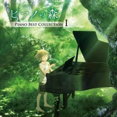 【CD国内】 ピアノ作品集 / 『ピアノの森』 Piano Best Collection I 送料無料