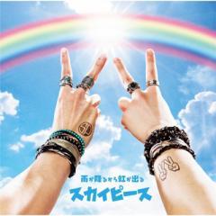 【CD Maxi】 スカイピース / 雨が降るから虹が出る 【完全生産限定盤】(CD+DVD+ハンドタオル) 送料無料