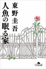 【文庫】 東野圭吾 ヒガシノケイゴ / 人魚の眠る家 幻冬舎文庫