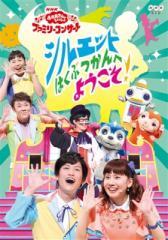 【DVD】 NHK「おかあさんといっしょ」ファミリーコンサート シルエットはくぶつかんへようこそ! 送料無料
