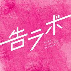 【CD】 erica / 告ラボ