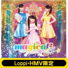 【CD Maxi】初回限定盤 magical2 / 《Loppi・HMV限定 ハンドタオル付セット 》 愛について / 超ラッキー☆ 【初回限定盤】(+DV
