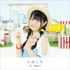 【CD Maxi】 小倉唯 / 永遠少年 【期間限定盤】(+DVD)