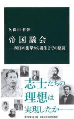 【新書】 久保田哲 / 帝国議会 西洋の衝撃から誕生までの格闘 中公新書