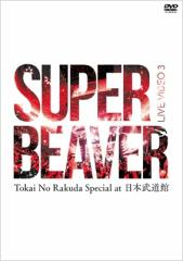 【DVD】 SUPER BEAVER / LIVE VIDEO 3 Tokai No Rakuda Special at 日本武道館 (DVD+BOOK) 送料無料