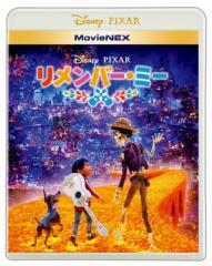【Blu-ray】 リメンバー・ミー MovieNEX 送料無料