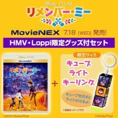 【Blu-ray】 【HMV・Loppi限定】リメンバー・ミー MovieNEX [キューブライトキーリングセット] 送料無料