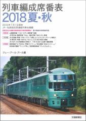【単行本】 交通新聞社 / 列車編成席番表 2018夏・秋 送料無料