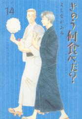 【コミック】 よしながふみ ヨシナガフミ / きのう何食べた? 14 モーニングkc