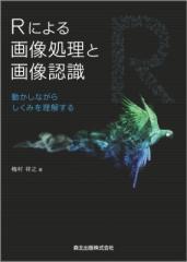 【単行本】 梅村祥之 / Rによる画像処理と画像認識 動かしながらしくみを理解する 送料無料