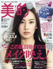 【雑誌】 美的(BITEKI)編集部 / 美的 (BITEKI) 2018年 8月号