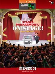 【単行本】 楽譜 / STAGEA パーソナル(グレード5-3級) Vol.57 鷹野雅史6 「AMAZING!!STAGEA PHILHARMONY♪on Stage! MaxTAKANO
