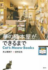 【単行本】 井上理津子 / 夢の猫本屋ができるまで Cat's Meow Books