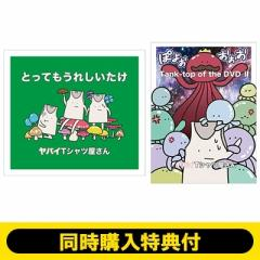 【CD Maxi】 ヤバイTシャツ屋さん / 《同時購入特典付》 とってもうれしいたけ【初回限定盤】+ Tank-top of the DVD II (DVD)
