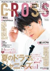 【雑誌】 TV fan編集部 / TVfan CROSS Vol.27 TV fan 2018年 8月号増刊