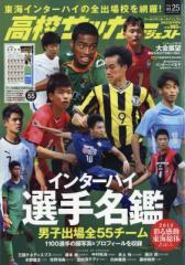 【雑誌】 ワールドサッカーダイジェスト編集部 / 高校サッカーダイジェスト Vol.25 ワールドサッカーダイジェスト 2018年 8月