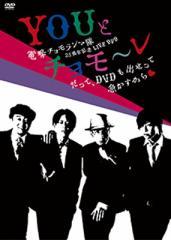 【DVD】 電撃チョモランマ隊 / 電撃チョモランマ隊25周年記念LIVE DVD 「YOUとチョモ〜レ〜だって、DVDも出せって急かすから〜」