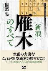 【単行本】 稲葉陽 / 新型雁木のすべて マイナビ将棋BOOKS
