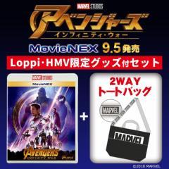 【Blu-ray】 【Loppi・HMV限定グッズ付セット】アベンジャーズ/インフィニティ・ウォー MovieNEX 送料無料