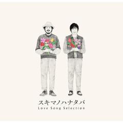 【CD】初回限定盤 スキマスイッチ  / スキマノハナタバ 〜Love Song Selection〜 【初回限定盤】(+DVD) 送料無料
