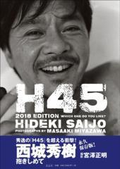 【単行本】 西城秀樹 サイジョウヒデキ / H45 2018 EDITION 送料無料