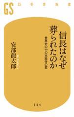 【新書】 安部龍太郎 / 信長はなぜ葬られたのか 世界史の中の本能寺の変 幻冬舎新書