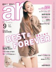 【雑誌】 ar編集部 / ar (アール) 2018年 9月号(表紙:安室奈美恵)