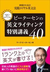 【単行本】 マーク ピーターセン / ピーターセンの英文ライティング特別講義40