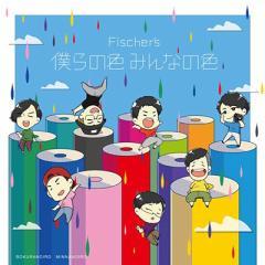【CD】 フィッシャーズ / 僕らの色 みんなの色 【Loppi・HMV限定先行発売】 送料無料