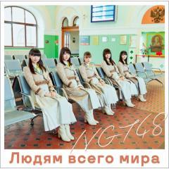 【CD Maxi】 NGT48 / 世界の人へ 【Type-A 初回仕様限定盤】(+DVD)