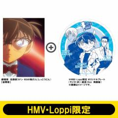 【Blu-ray】 【HMV・Loppi限定 オリジナルプレート付きセット】名探偵コナン ゼロの執行人(しっこうにん)【豪華版】 送料無
